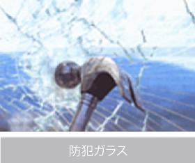 防犯ガラス 強化ガラス
